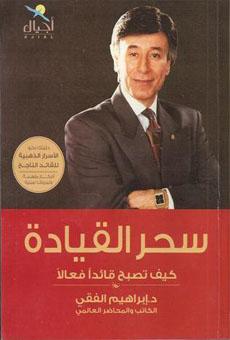 جميع كتب الدكتور الرّاحل إبراهيم الفقي 541184580