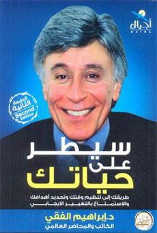 جميع كتب الدكتور الرّاحل إبراهيم الفقي 686580400