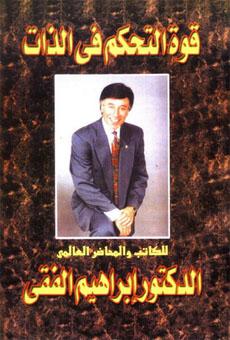 جميع كتب الدكتور الرّاحل إبراهيم الفقي 995753666