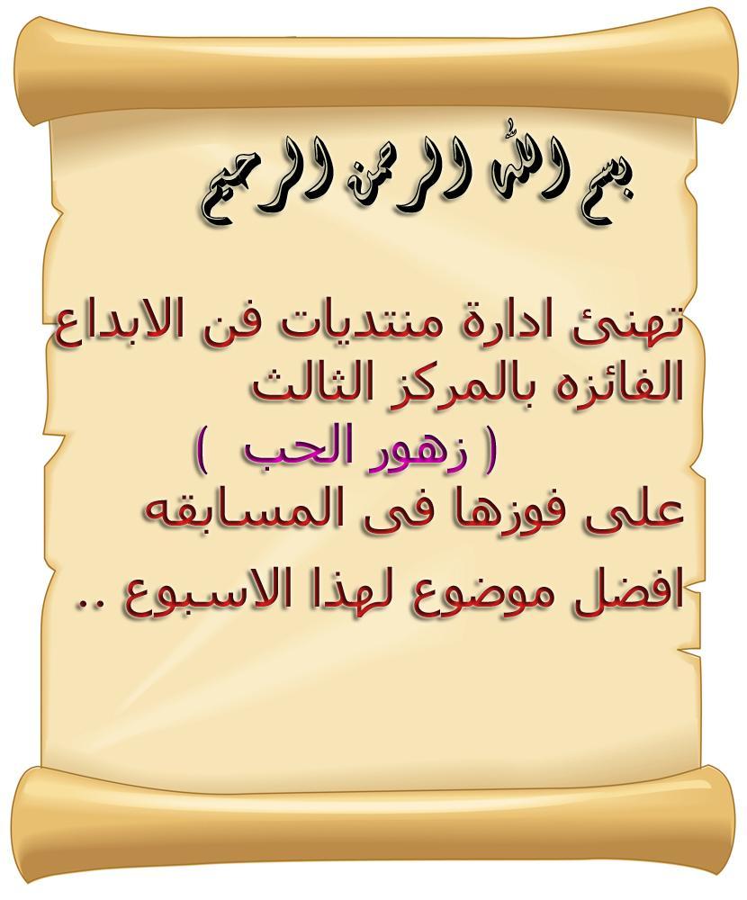 مواضيع المسابقه ( الاستفتاء )  905595934