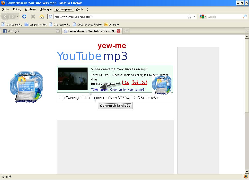 شرح تحميل اغنية من اليوتيوب بصيغة mp3 857133521