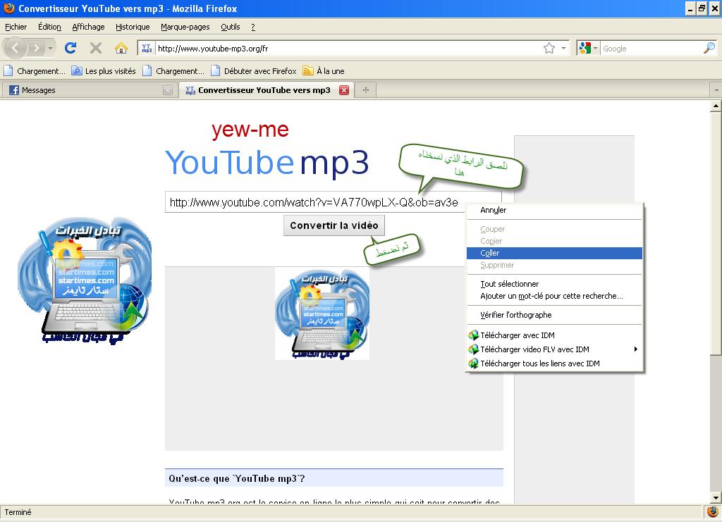 شرح تحميل اغنية من اليوتيوب بصيغة mp3 896361014