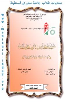 مذكرات تخرج °~نقود مالية وبنوك~°--1 101106120