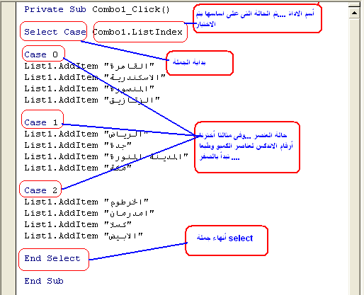 الدرس الثامن .....التعامل على الادوات List Box و Combo Box 142966565
