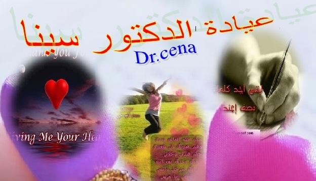 العياده النفسيه مع الدكتور سينا  246110338