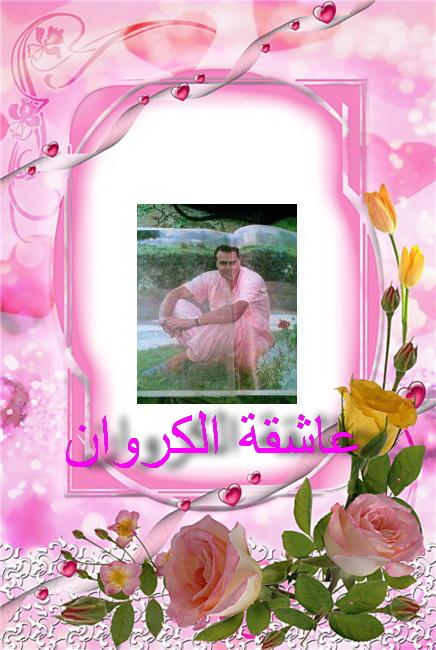 مكتبة صور وتصميمات  الكروان عماد عبد الحليم متجدد يوميا - صفحة 2 296597000