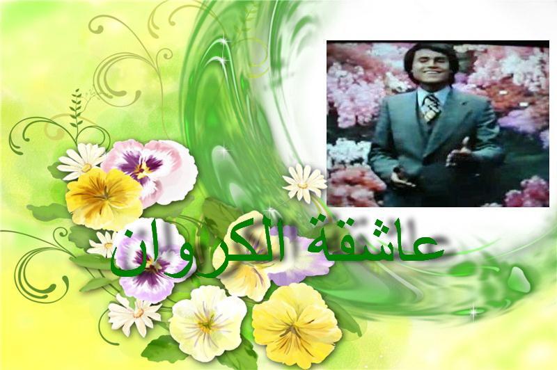 مكتبة صور وتصميمات  الكروان عماد عبد الحليم متجدد يوميا - صفحة 3 702209520