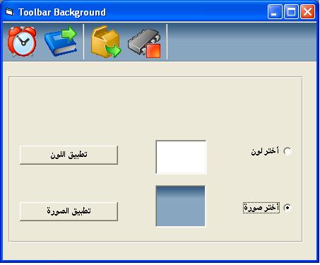 مشروع يوضح كيفية وضع لون أو صورة كخليفة للتول بار Toolbar 156684439