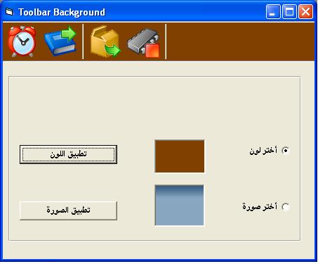 مشروع يوضح كيفية وضع لون أو صورة كخليفة للتول بار Toolbar 223638331