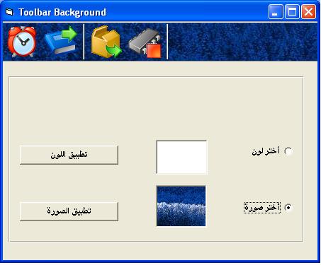 مشروع يوضح كيفية وضع لون أو صورة كخليفة للتول بار Toolbar 755006036