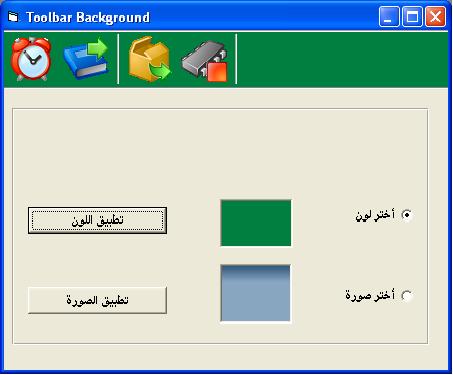مشروع يوضح كيفية وضع لون أو صورة كخليفة للتول بار Toolbar 985923003