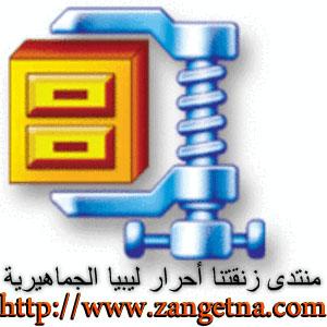 برنامج WINzip لفك الضغط والارشفة  426730647