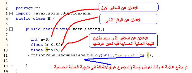 دورة الجافا الرسومية بأستخدام NetBeans ...الدرس(3)_أنواع البيانات وكيفية تمثيل الثوابت والمتغيرات و غيرهما !! 362286766