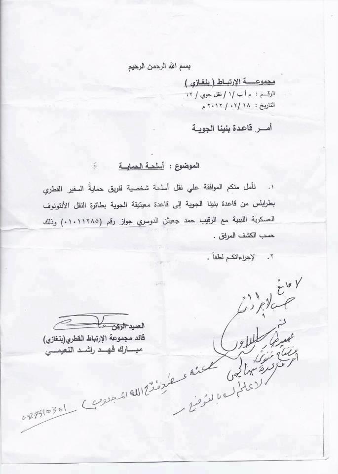 ويكيليكس 2012 وفالطة فى عهد ثورة 17 فبراير 431761334