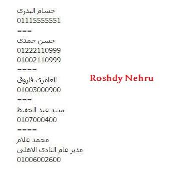 ارقام تليفونات حسام البدرى و العمرى فاروق و ... حـصـريـا 620130301
