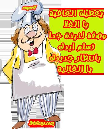 عبارات للرد على مواضيع الطبخ 500130482