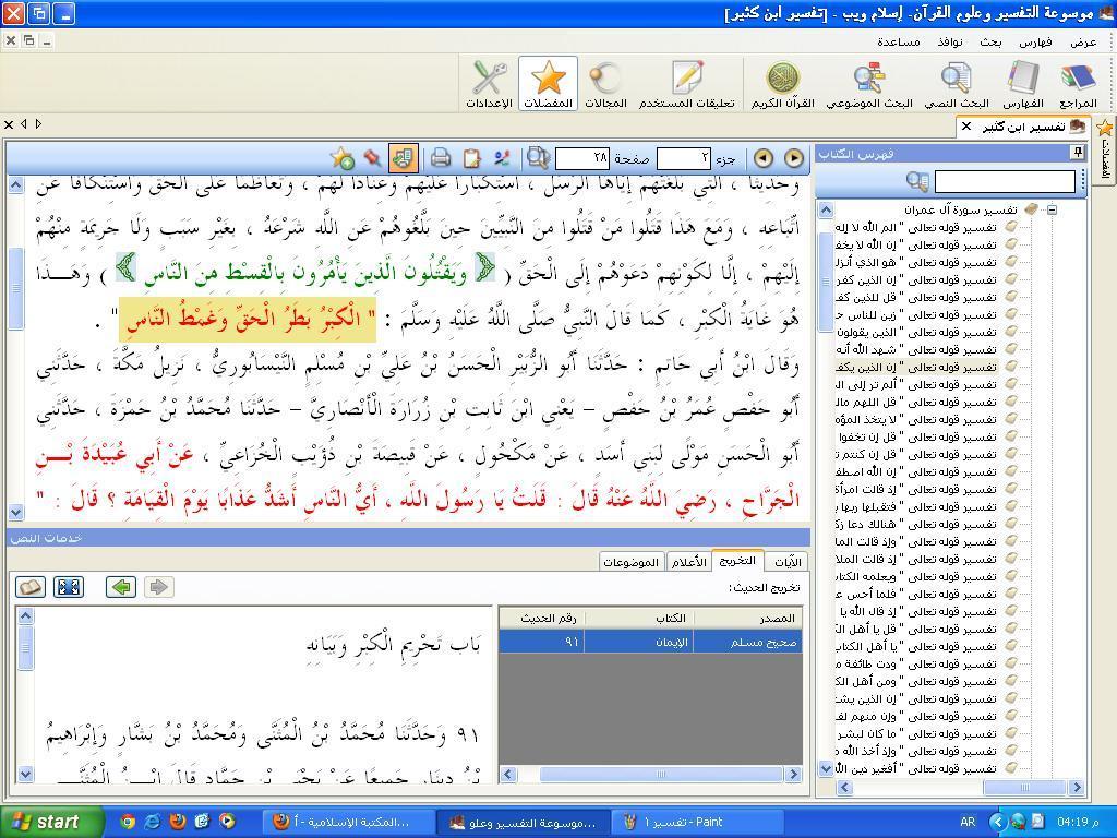 برنامج موسوعة التفاسير وعلوم القرآن  173672991