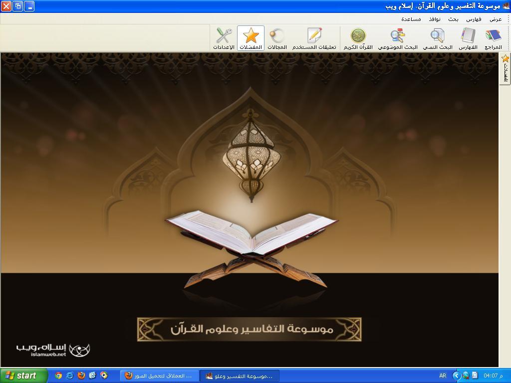 برنامج موسوعة التفاسير وعلوم القرآن  839622139