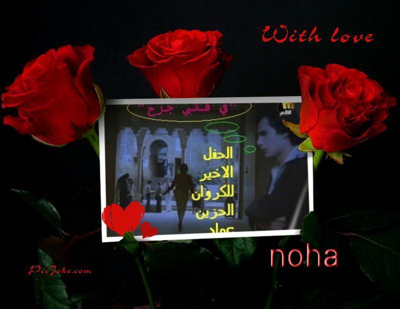 مكتبة صور وتصميمات  الكروان عماد عبد الحليم متجدد يوميا - صفحة 21 248713491