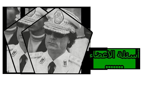 زنقتنا في ضيافه العضو..........روح العروبة 844413629