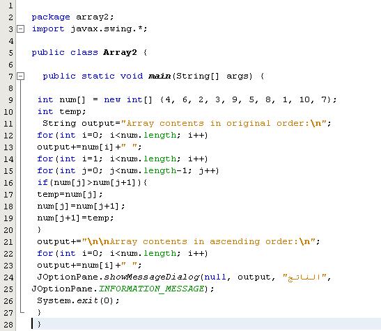 دورة الجافا الرسومية بأستخدام NetBeans ... الدرس (6) المصفوفات Arrays !! 156027972