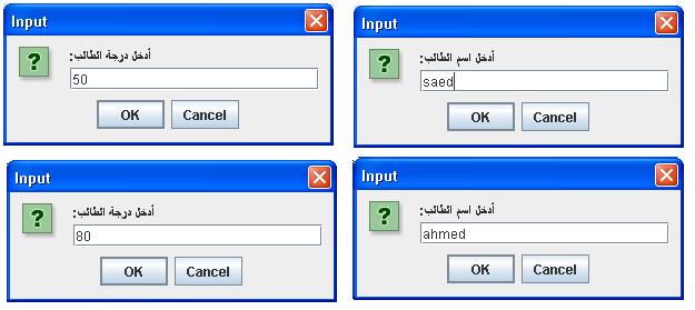 دورة الجافا الرسومية بأستخدام NetBeans ... الدرس (6) المصفوفات Arrays !! 590984798