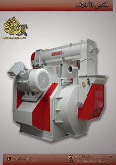 انشاء مصنع علف اسماك 606108405