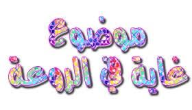 أسئله وأجوبه في القرآن الكريم 824156185