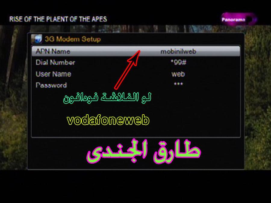 شرح تشغيل فلاشة النت 3g على الموديل pansat 9000 hd pvr 328087868