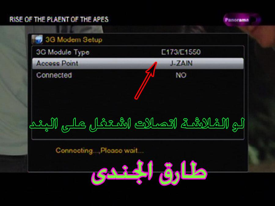 شرح تشغيل فلاشة النت 3g على الموديل pansat 9000 hd pvr 938944193