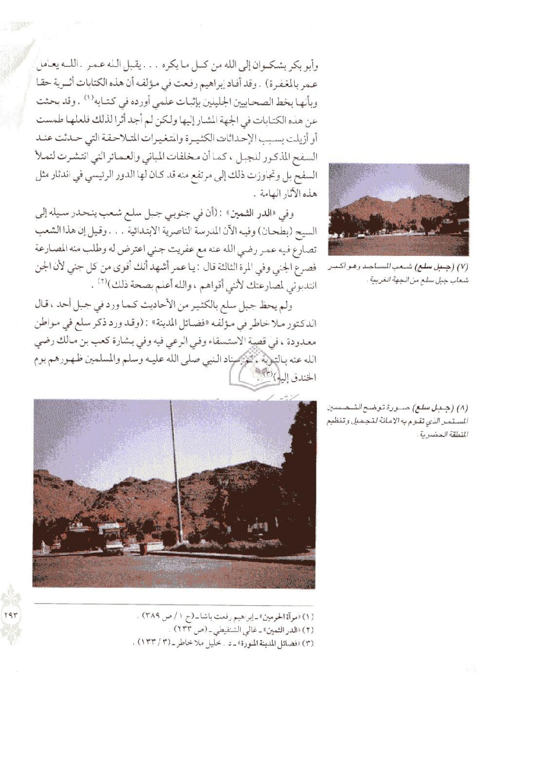 مسجد قبيلة جهينة في المدينة المنورة في خطر 124568862