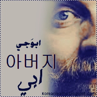تعلم اللغة الكورية قاموس مصور وسهل 759128701