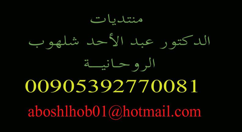 روحانيات الدكتور عبدالاحد شلهوب