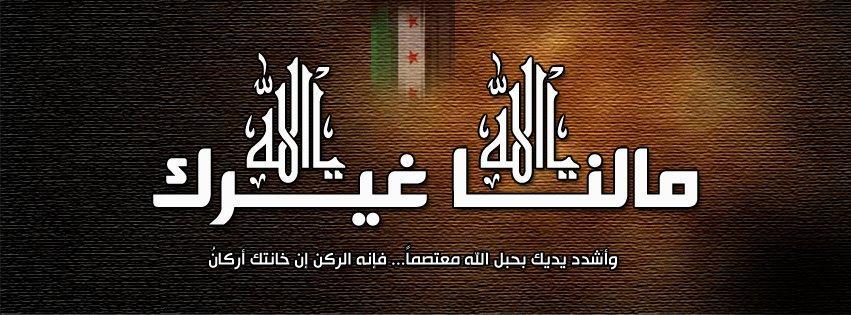 كفالة ايتام سوريا 965942369