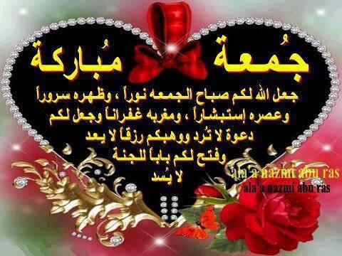 جمعة مباركة  377447064