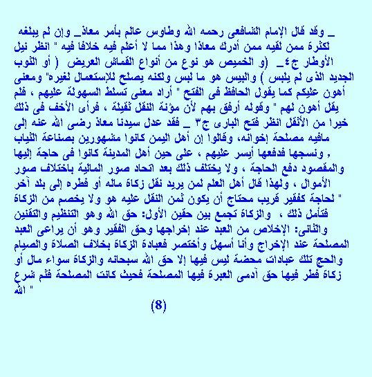"""من الفقة الاسلامى الكتاب الثالث فى احكام الزكاة (زكاة الفطر) للشيخ سامى محمود"""" 388537579"""