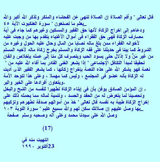 """من الفقة الاسلامى الكتاب الثالث فى احكام الزكاة (زكاة الفطر) للشيخ سامى محمود"""" 474108121"""