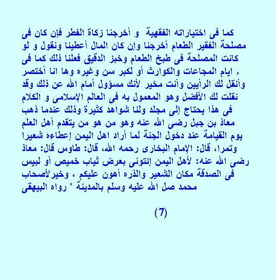 """من الفقة الاسلامى الكتاب الثالث فى احكام الزكاة (زكاة الفطر) للشيخ سامى محمود"""" 521786074"""