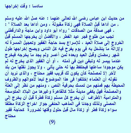 """من الفقة الاسلامى الكتاب الثالث فى احكام الزكاة (زكاة الفطر) للشيخ سامى محمود"""" 588896547"""