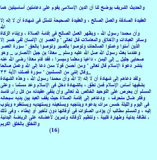 """من الفقة الاسلامى الكتاب الثالث فى احكام الزكاة (زكاة الفطر) للشيخ سامى محمود"""" 795371022"""
