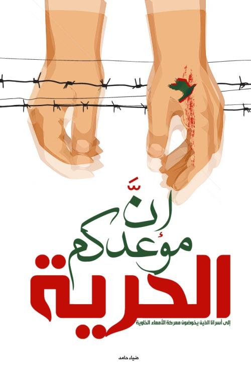 اكتب على حيط السجن mp3 فرقة النور الإسلامية 951747722