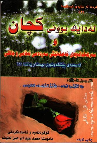 لهدایك بوونی كچان و  - م محمد عبدالرحمن لطیف 378179087