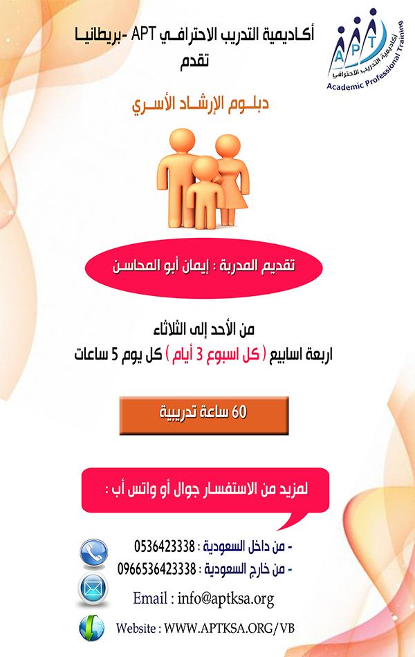 البرامج التدريبية لأكاديمية التدريب الاحترافى 579904015