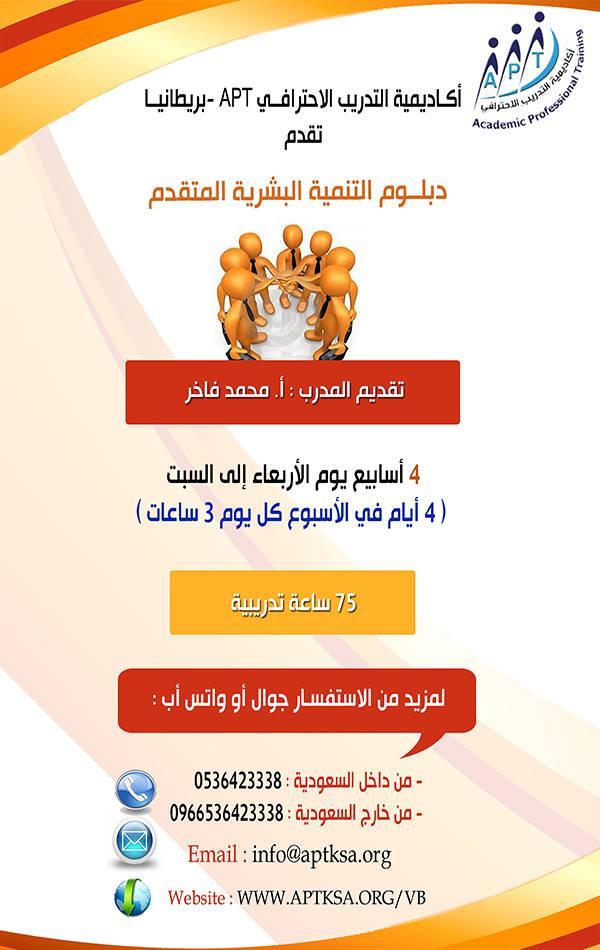 البرامج التدريبية لأكاديمية التدريب الاحترافى 588184095