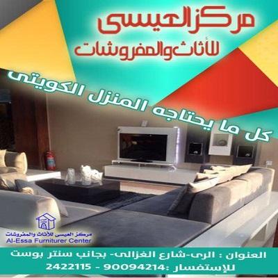 ركنات حديثة بالكويت 2015 | العيسى للأثاث والمفروشات بالكويت  784876359