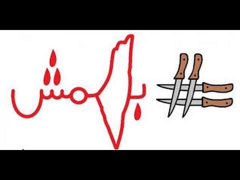 الموت ولا المذلة mp3 انتفاضة القدس 607176692
