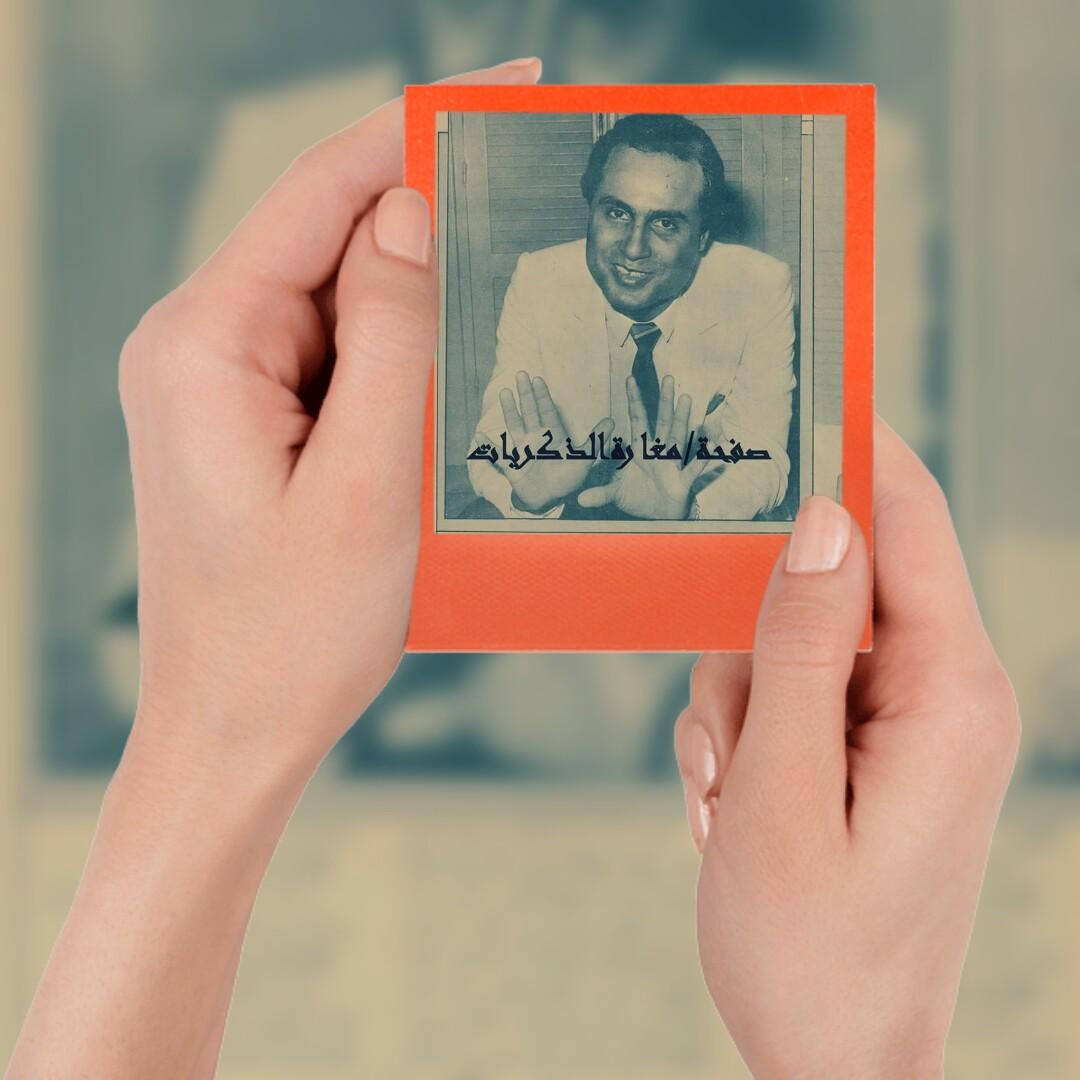 مكتبة صور وتصميمات  الكروان عماد عبد الحليم متجدد يوميا - صفحة 6 970962436