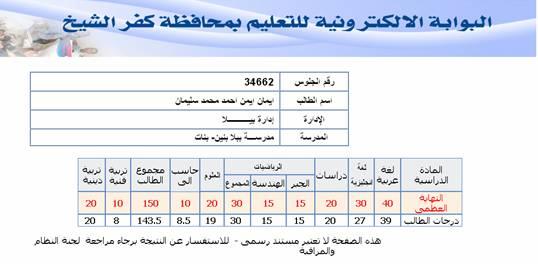 نتيجة الصف الثالث الأعدادى 665058089