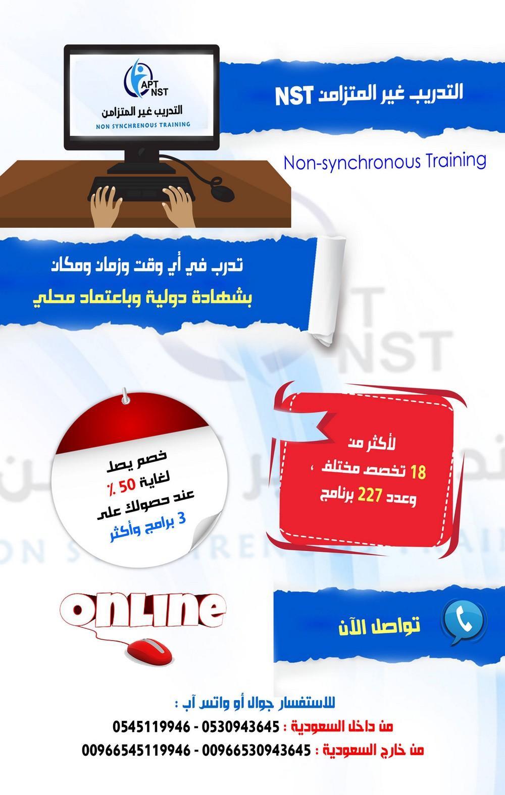 التدريب غير المتزامن nst 175520002