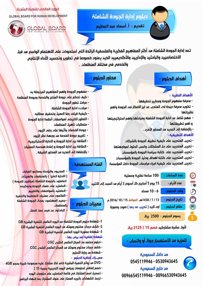 دبلوم إدارة الجودة الشاملة 631032798
